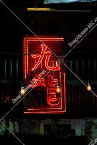 「九龍」と書かれたネオン看板 その①