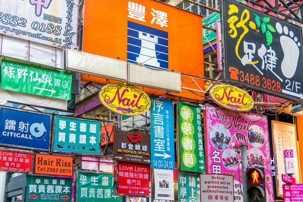 繁華街の写真